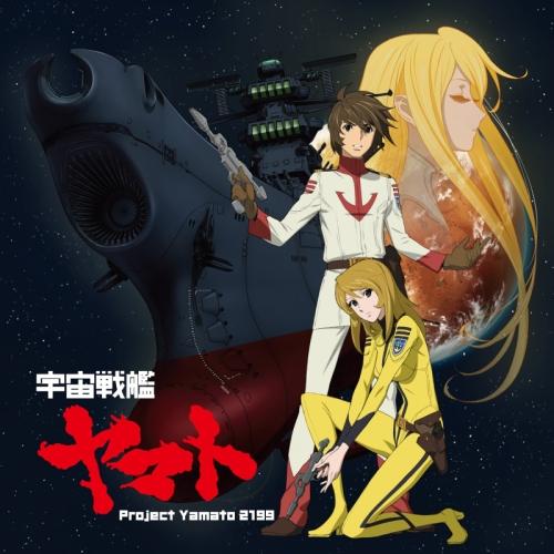 宇宙戦艦ヤマトの画像 p1_14