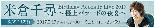 米倉千尋 Birthday Acoustic Live 2017 ~極上バラードの夜宴~