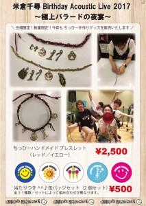 yonekura_170819