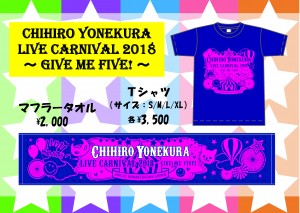yonekura_20180127POP