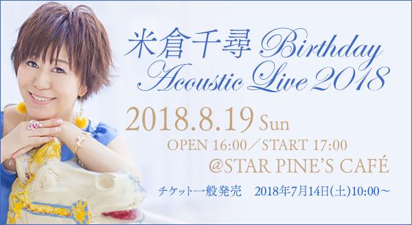 米倉千尋 Birthday Acoustic Live 2018 ~極上バラードの夜宴~