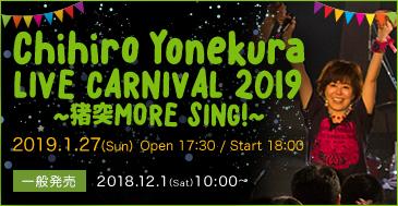 Chihiro Yonekura LIVE CARNIVAL 2019 ~猪突 MORE SING!~
