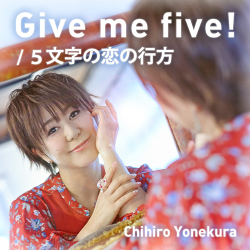 Give me five! / 5文字の恋の行方