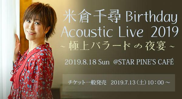 米倉千尋 Birthday Acoustic Live 2019 ~極上バラードの夜宴~