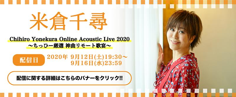 "Chihiro Yonekura Acoustic Live Tour 2020 ""Hello! Again"